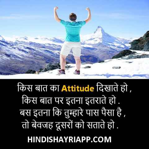 2 line attitude shayari in hindi font