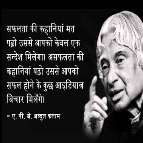 abdul-kalam-vichar-in-hindi