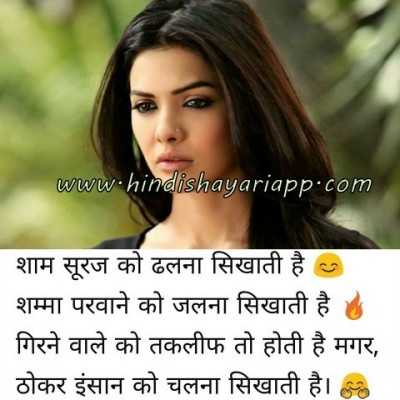 anmol vchan thokar