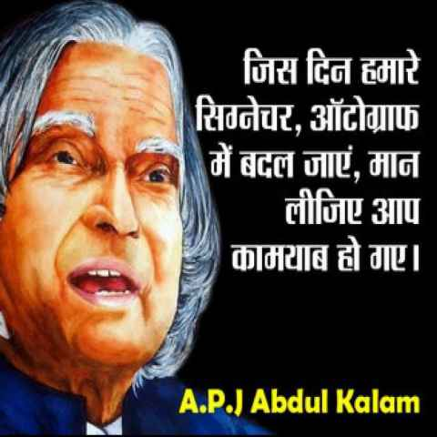 apj-abdul-kalam-lines-in-hindi