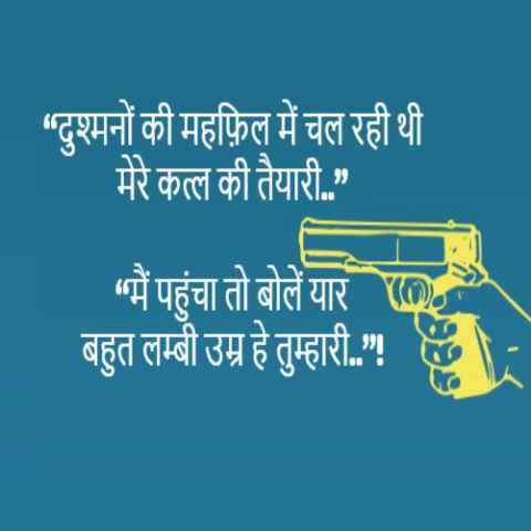 attitude-msg-in-hindi
