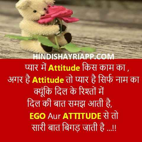 attitude shayari in english