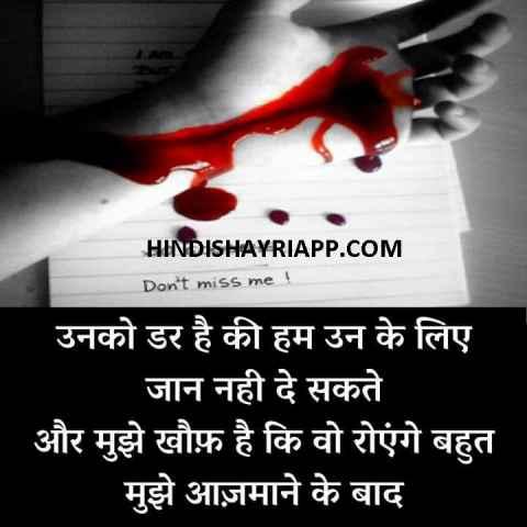 attitude shayari in hindi for boyfriend