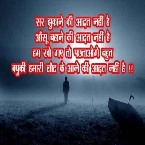 attitude-sms-in-hindi