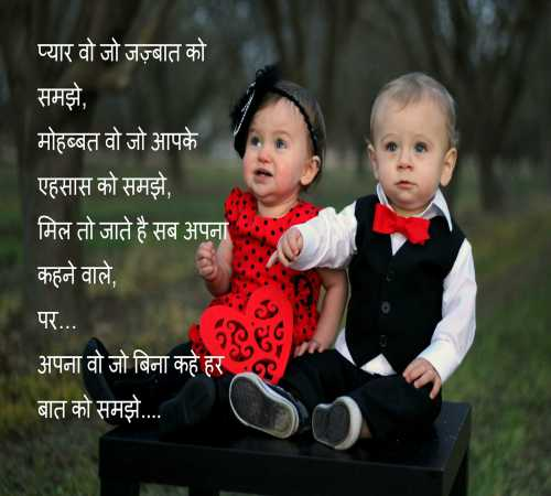 baby shayari in hindi