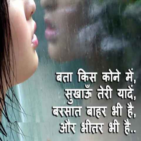 barish par shayari hindi mai