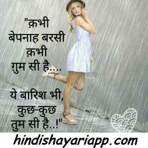 barish-romantic-shayari-status