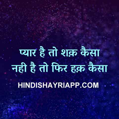beautiful hindi shayari image