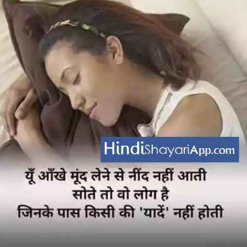 best-hindi-status-mere-aankhi-ki
