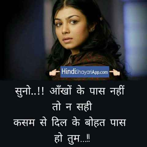 best-shayari-door-ho-jaaoge