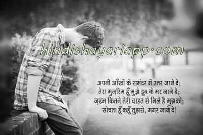 best-shayari-jane-do