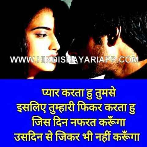 best-whatsapp-status-pyar