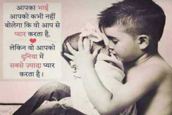 bhai behan quotes in hindi