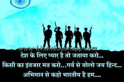 bharatiya hain hum