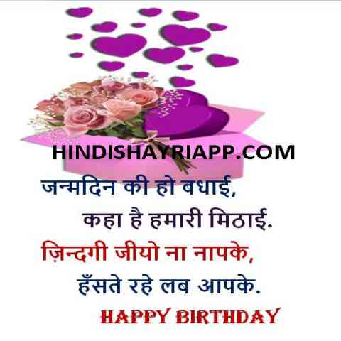 birthday shayari for boyfriend in hindi