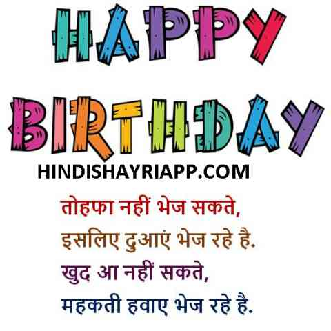 birthday shayari for lover in hindi