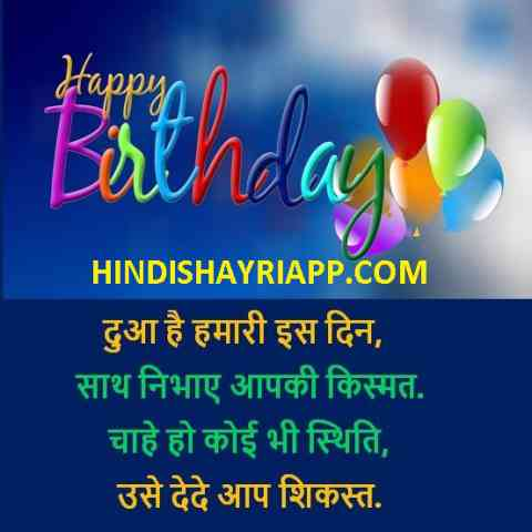 birthday shayari for wife husband
