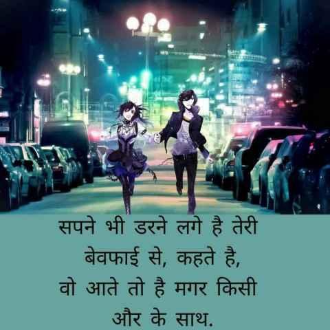 chahat shayari sapne bhi darne lge