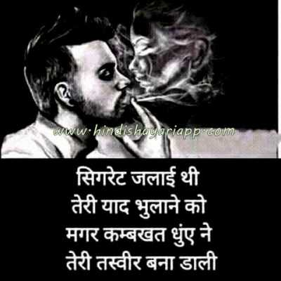 cigarette shayari in hindi fount