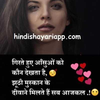 dard-bhari-shayari-jhoothi-mushkan
