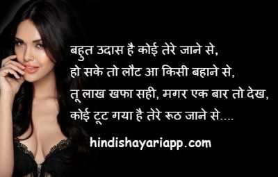 dard-bhari-shayari-laut-aa