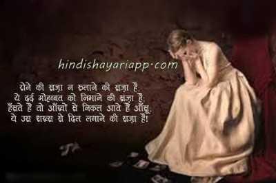 darde-mohabbat-sad-shayari