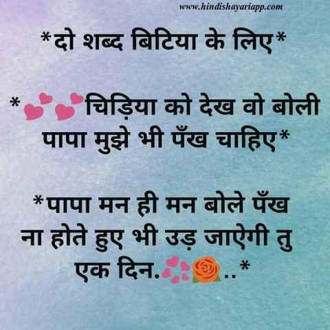 daughters-day--mujhe-pankha-chahiae
