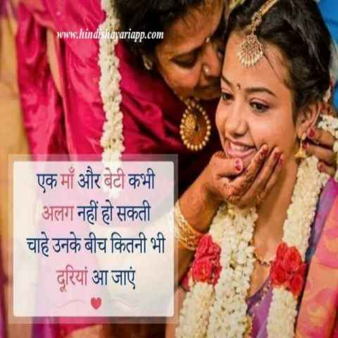 डटर ड शयर My Daughter Quotes In Hindi Shayari