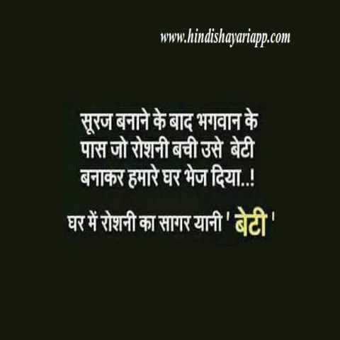 daughters-day-suraj-bnane-ke-baad