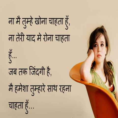 deep shayari in hindi