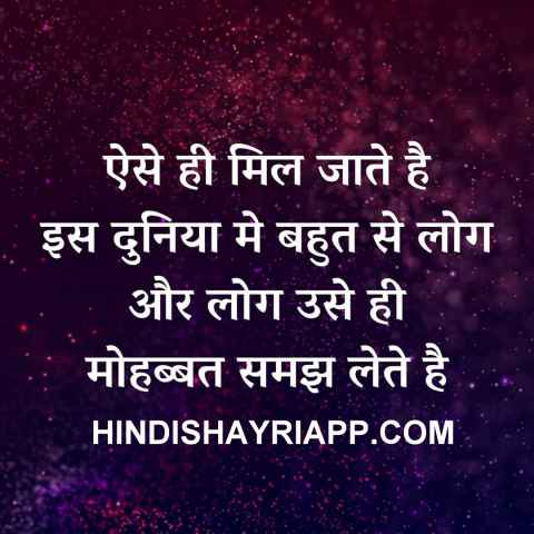 deep shayari on dosti
