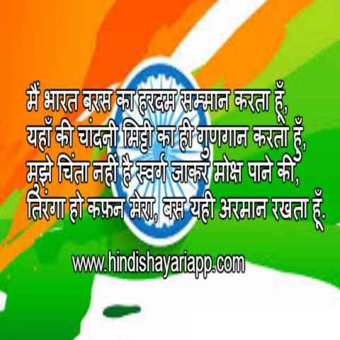 desh-bhakti-shayari-image