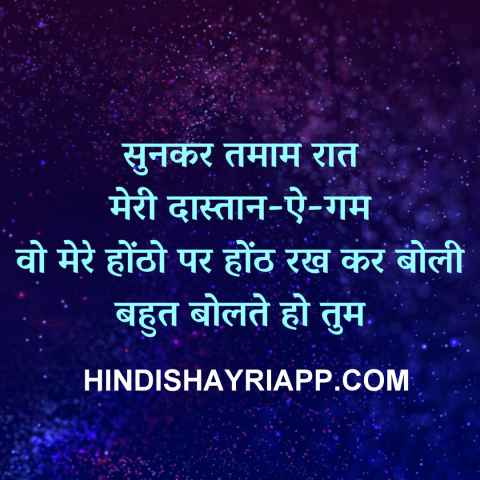effective-shayari-in-hindi