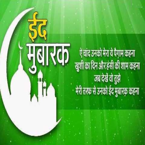 eid mubarak shayari in hindi