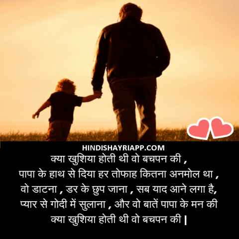 family shayari in hindi