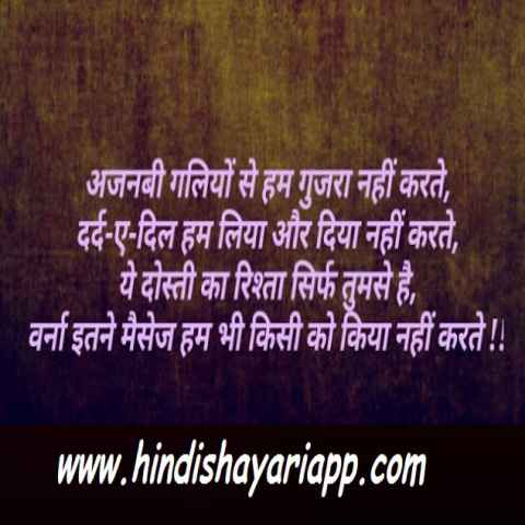friendship-shayari--har-janm