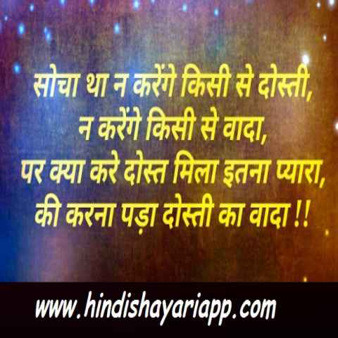 friendship-shayari-hmare-dost