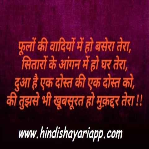 friendship-shayari-khof-nahi