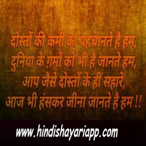 friendship-shayari-mere