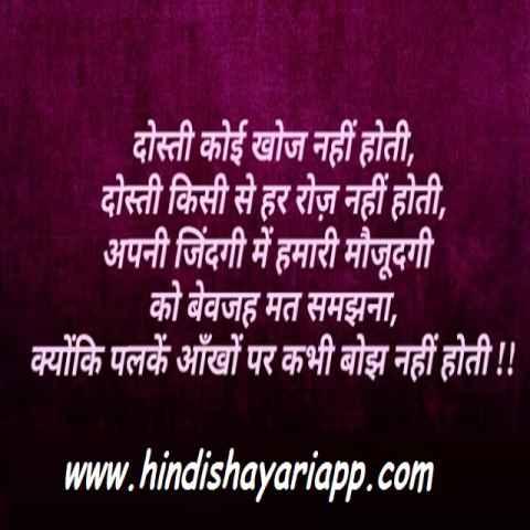 friendship-shayari-sath-dete-hai
