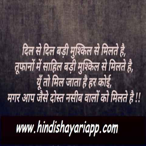 friendship-shayari-sekh