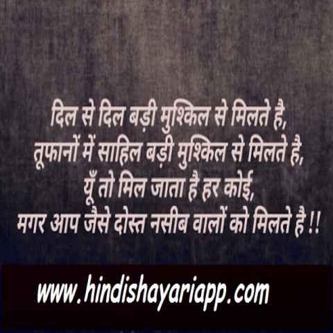 friendship shayari sekh