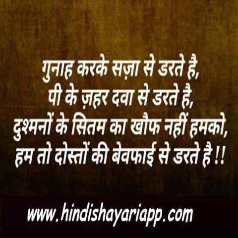 friendship-shayari-yaad-tumhari