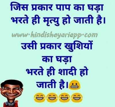 funny-sher-o-shayari-in-hindi
