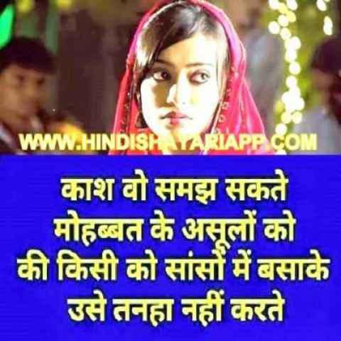 girti-whi-hai-love-shayari