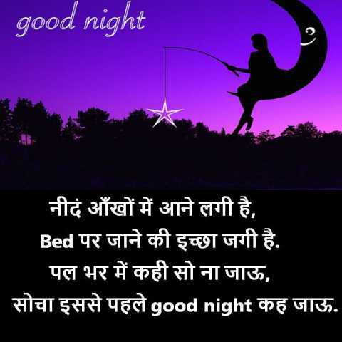 good night shayari for friend