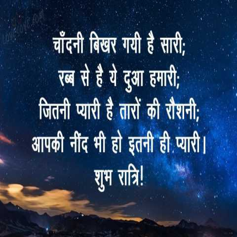 good night shayari in english