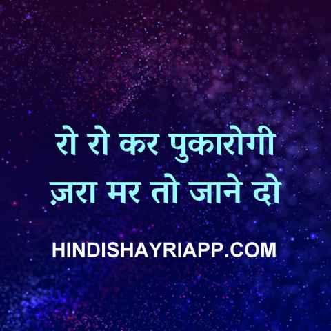 gusse wali shayari hindi