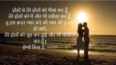 happy-kiss-day-hindi