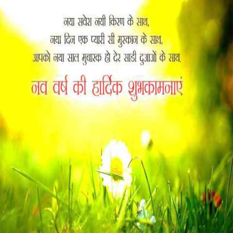 happy-new-year-hindi-shayari